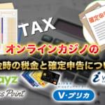 オンラインカジノの換金時の税金と確定申告について