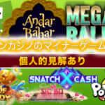 オンラインカジノのマイナーゲームを紹介!個人的見解あり