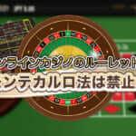 オンラインカジノのルーレットでモンテカルロ法は禁止?
