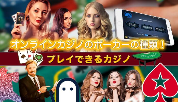 オンラインカジノのポーカーの種類!プレイできるカジノも紹介