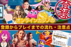 オンラインカジノの登録からプレイまでの流れ・注意点について解説