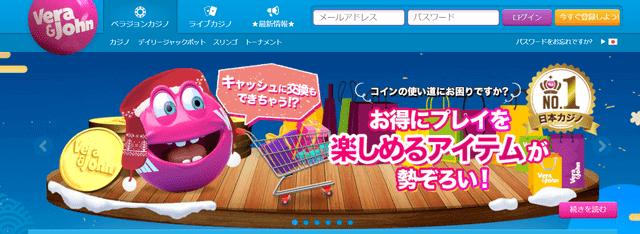 現金に換金できるオンラインゲーム【ベラジョンカジノ】