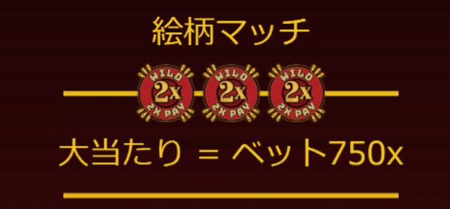 パチスロ風スロット【Double Luck】の高額配当