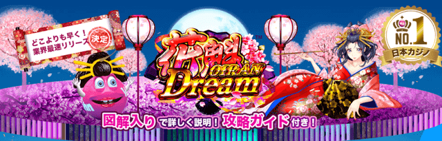 Japan Technical Gamesが提供するパチスロ風スロット機種を独占先行配信するベラジョンカジノ