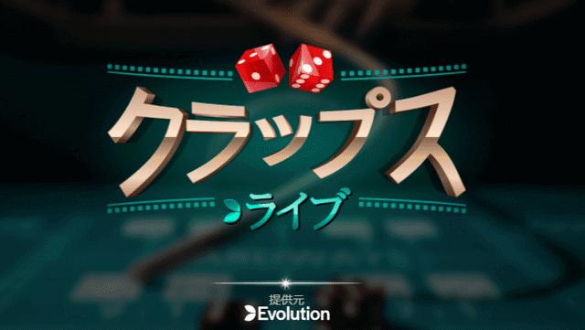 還元率100%超えのオンラインカジノゲーム【クラップス】