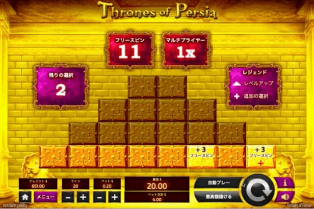 スピン開始前にピラミッドから任意のブロックを3つ選ぶ