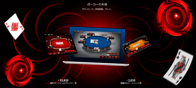 プレイヤー同士のオンラインでのポーカー対戦が可能なポーカースターズ
