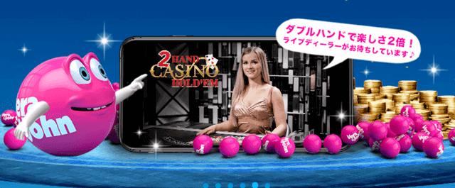 ポーカーがプレイできるオンラインカジノ【ベラジョンカジノ】