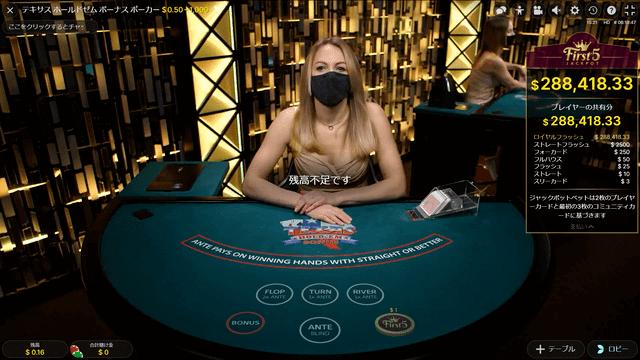 ポーカーができるオンラインカジノ【カスモ】の『テキサスホールデムボーナスポーカー』