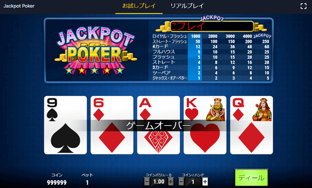ベットティルトでプレイできるポーカーの中で特に人気度が高い「ジャックポットポーカー」