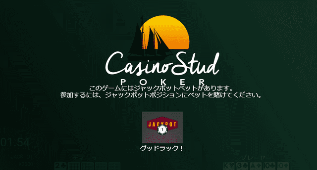オンラインカジノで楽しめるおすすめポーカーゲーム【カジノスタッドポーカー】