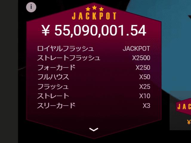 オンラインカジノで楽しめるおすすめポーカーゲーム【カジノスタッドポーカー】のジャックポット放出