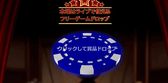 ライブポーカーでのベットも対象の「フリーゲームドロップ」