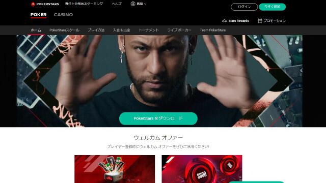 ポーカーがプレイできるおすすめのオンラインカジノ【PokerStars】