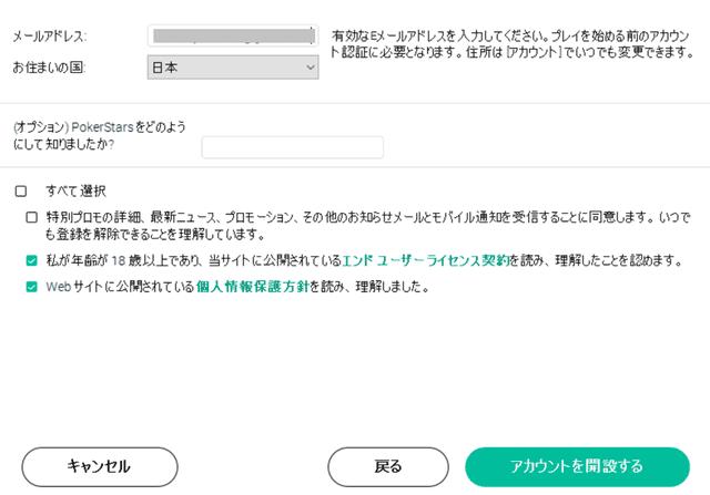 ポーカースターズのアカウント登録時のメールアドレス設定と3つの確認事項