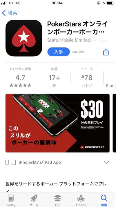 AppStoreで「PokerStars」と検索してアプリをインストール