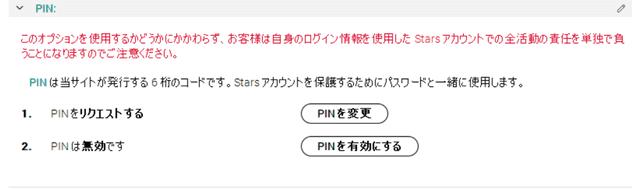 ポーカースターズの追加個人情報登録時のPIN設定