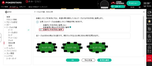 ポーカースターズのテーブル外観を設定
