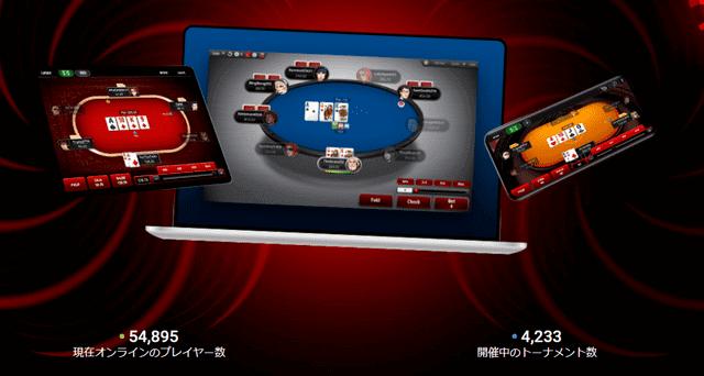ポーカースターズにリアルタイムでオンライン中のプレイヤー数
