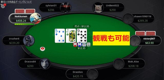 ポーカースターズでオンライン中の他プレイヤーのゲームプレイを観戦