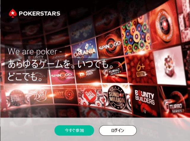 ポーカースターズを立ち上げた画面