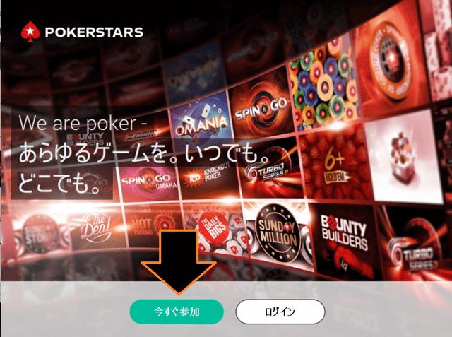 ポーカースターズのアカウント登録のために「今すぐ参加」をクリック
