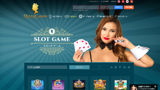 パチスロ風スロットをプレイするのにおすすめのオンラインカジノ【クイーンカジノ】