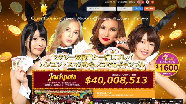 ポーカーができるおすすめのオンラインカジノ【クイーンカジノ】