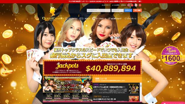 アメックスで入金できるオンラインカジノ【クイーンカジノ】