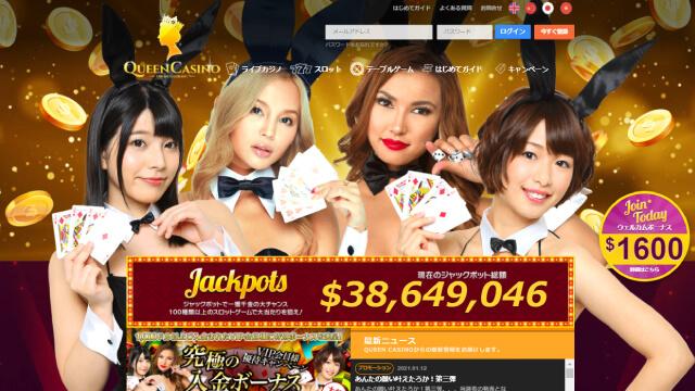 モノポリーがプレイできるおすすめオンラインカジノ【クイーンカジノ】