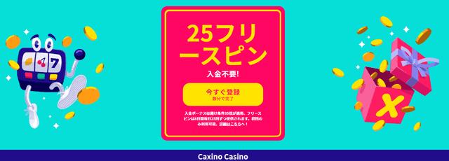 登録ボーナスが貰えるおすすめオンラインカジノ【Caxino】