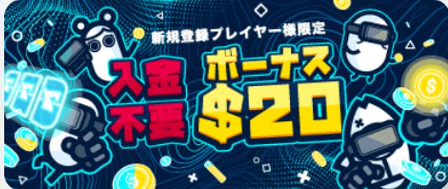 登録ボーナスが貰えるおすすめオンラインカジノ【コニベット】