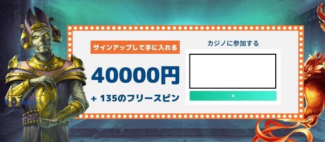 登録ボーナスが貰えるおすすめオンラインカジノ【スロッティベガス】