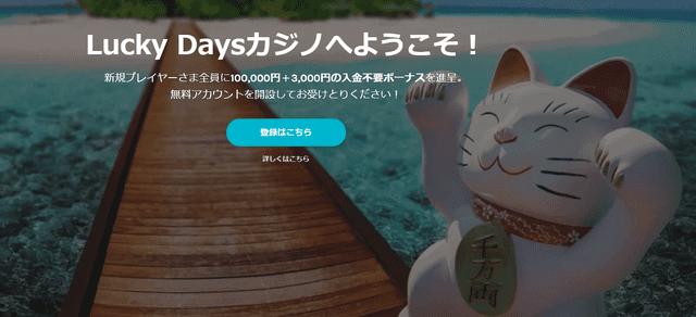 登録ボーナスが貰えるおすすめオンラインカジノ【ラッキーデイズ】