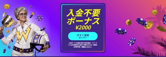登録ボーナスが貰えるおすすめオンラインカジノ【ワイルズカジノ】