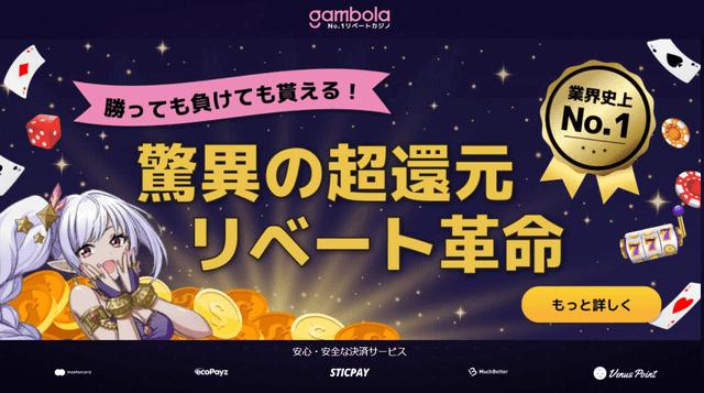 登録ボーナスが貰えるおすすめオンラインカジノ【ギャンボラ】
