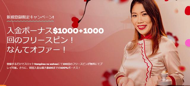 登録ボーナスが貰えるおすすめオンラインカジノ【21.com】