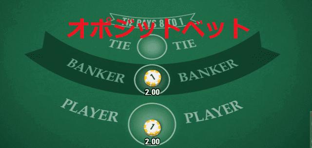 オンラインカジノで禁止されている賭け方「オポジットベット」