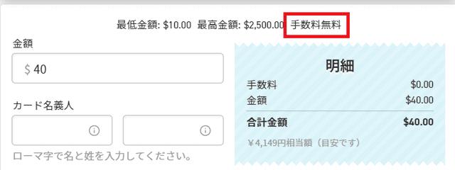 入金手数料が無料のオンラインカジノ