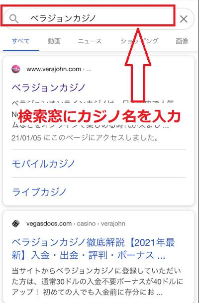 オンラインカジノをスマホでプレイする為にブラウザの検索窓から検索