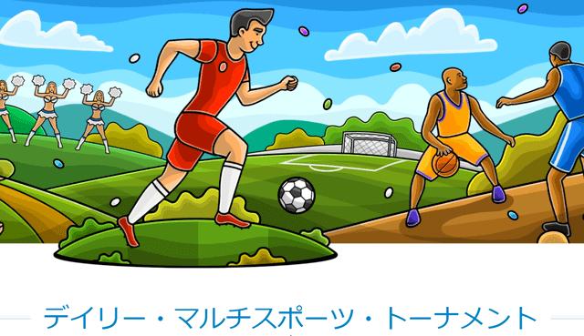 カジノエックスのサッカーを含むスポーツベッティングを対象にしたトーナメント