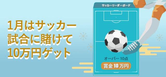 10betのサッカー専用のボーナスプロモーション