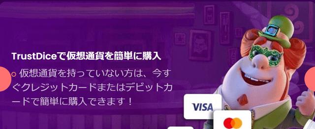 クレジットカードから直接仮想通貨を購入できるトラストダイス