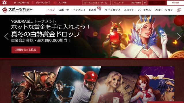 実質的な出金条件が甘いオンラインカジノ【スポーツベット】