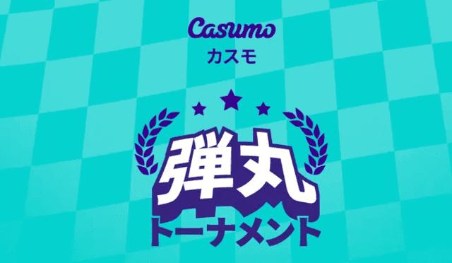 「弾丸トーナメント」が開催されるカスモ