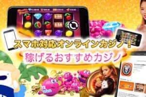スマホ対応オンラインカジノ!稼げるおすすめカジノ
