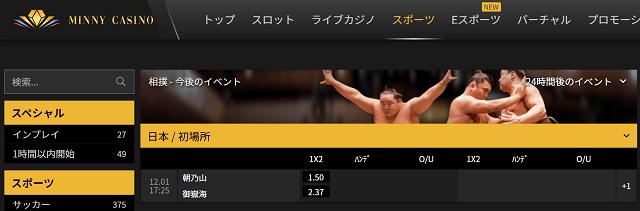 ミニーカジノの大相撲のオッズ