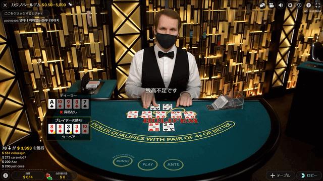 オンラインカジノのテキサスホールデムはディーラーとの勝負