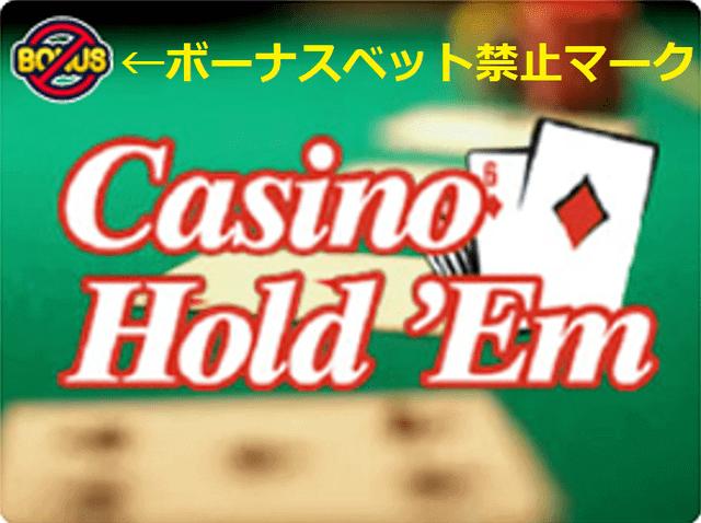 コニベットのボーナスベット禁止のカジノホールデムポーカー
