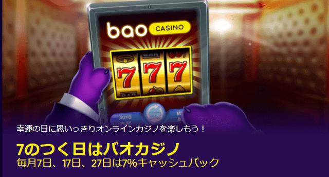 バオカジノのテキサスホールデムポーカーを含むライブゲームプロモーション